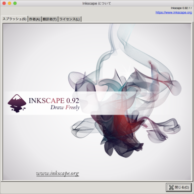 Inkscape 0.92.1 version