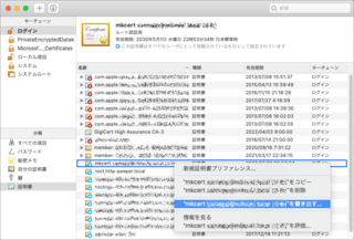 20200501_ser_export_from_macos_key_chain